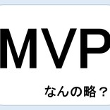 【クイズ】MVPって何の略だか言える?意外に知らない!