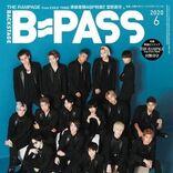 THE RAMPAGE『B-PASS』表紙飾る、48ページで大特集