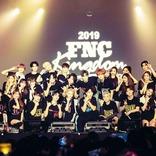 FTISLAND、ジョン・ヨンファ、SF9ら出演『2019 FNC KINGDOM -WINTER FOREST CAMP-』DVD&Blu-ray発売決定