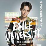 EXILE TETSUYA、学生と全力で向き合うドキュメンタリー映画が期間限定で配信