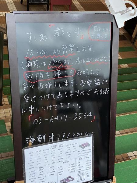 tsutsui-take-out5