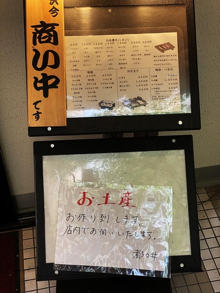 tsutsui-take-out7