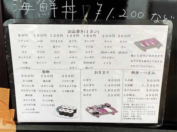 tsutsui-take-out3