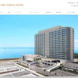 TBS「グランメゾン東京」ロケ地の東京ベイ東急ホテル PCR検査結果待ちの帰国者向け一時待機宿泊施設に 営業再開は8月