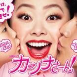 渡辺直美主演『カンナさーん!』一挙放送決定 パワフルママがピンチを笑顔で跳ね返す