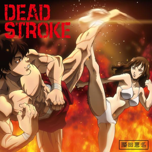 「DEAD STROKE」バキ盤ジャケット (C)板垣恵介(秋田書店)/バキッッ製作委員会