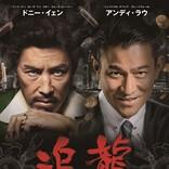 ドニー・イェン&アンディ・ラウの2大スター共演『追龍』、1960年代の香港を描く予告解禁