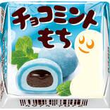 30円で大満足のフレーバー!チロルチョコ「チョコミントもち味」新発売