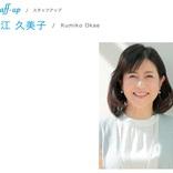 岡江久美子さんが新型コロナウイルス肺炎で逝去 SNS上でショック広がる