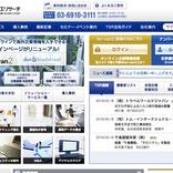 大東観光交通、破産申請 負債総額約2億円、東京商工リサーチ調査