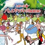 『バレエホリデイ@home』の配信プログラムが決定 高田茜や町田樹が参加する、バレエ団の垣根をこえたダンサー・クロストークなどの詳細が発表