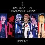EXO、「BIRD」のLive音源配信開始&最新ワールドツアー日本公演のセットリストプレイリストを公開