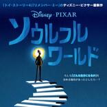 ディズニー&ピクサー『ソウルフル・ワールド』公開延期 日本公開は12.11