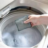 洗濯機に入れるだけ。天然の「ヨード」の力で3カ月防カビでき、洗濯物も除菌・消臭できる洗濯槽クリーナー