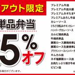【必食】松屋のおかずが今だけ格安!! テイクアウト限定で「単品15~25%」