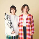 花*花、メジャーデビュー20周年を記念して「あ~よかった」などのMVを一挙公開