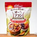 「巣ごもり腸活」にオススメ! あの『ケロッグ オールブラン』シリーズ4製品が機能性表示食品にリニューアル!