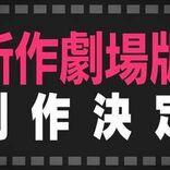 『BanG Dream!』2021年・2022年公開の新作劇場版の制作決定
