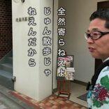 水どうD陣『冬キャンプの旅』未公開シーン公開! 週刊チャンネルウォッチ 4/24号