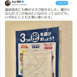 丸山穂高議員「確かになんかゴミか虫みたいなの入ってるけども」届いたマスクに異物が混入とツイート