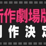 バンドリ劇場版『BanG Dream! Episode of Roselia』2021年公開 2022年公開新作も