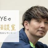 湘南乃風SHOCK EYEがオンラインコミュニティをスタート 『SHOCK EYE のわくわく相談室』