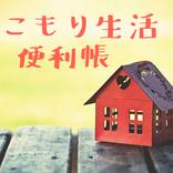 おこもり生活便利帳~おうち時間を充実させるとっておきアイデア集~