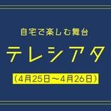 【今週家でなに観よう?】4月25日(土)~26日(日)配信の演劇&クラシックをまとめて紹介
