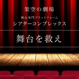 佐藤流司、黒羽麻璃央ら #舞台を救え に俳優たちが賛同表明!「1つの光となりますように」