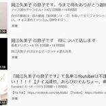「岡江久美子の息子」騙るYouTube動画が急増、「石田純一の息子」も…不安煽る悪質動画