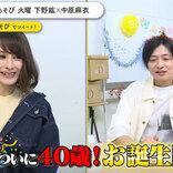 下野紘、誕生日に中原麻衣からのマジ手紙に大照れ!