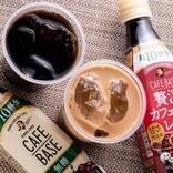 【濃縮・希釈タイプ】おうちカフェに最適な太りにくい『ボス カフェベース 無糖/ 贅沢カフェインレス』で自粛タイムをゆったり【コロナ太り】