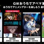ヱヴァ、AKIRA、しんちゃん…『劇場版アニメ祭り』開催