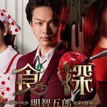中村倫也主演ドラマ『美食探偵』は全部撮影済み? 苦悩するドラマ収録現場