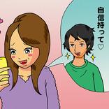 佐藤健似の13歳年下男性とアプリでやり取り。会ってみたら正体は?