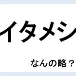 【クイズ】イタメシって何の略だか言える?意外に知らない!