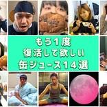 【熱望】ロケットニュース24の記者が選ぶ「もう1度復活して欲しい缶ジュース」14選 / 4月28日は『缶ジュースの日』