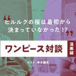 """『ONE PIECE』マニアが選ぶ""""もっとも完成された表紙""""はこの巻!尾田氏の制作秘話も"""