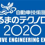「人とクルマのテクノロジー展 2020」横浜、名古屋ともに開催中止【新型コロナウイルス】
