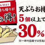 超オトク!「丸亀製麺の天ぷら」テイクアウト限定で30%オフだよ~!!