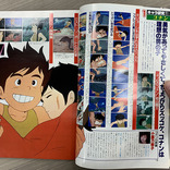 『未来少年コナン』はこんな作品! アニメージュのバックナンバーからご紹介!