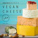乳製品なしでも抜群!日本人向け「ヴィーガンチーズ」の作り方・レシピ2選