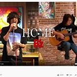 「さあ見つけるんだ 僕たちのHOME」 B'zがホームセッション動画でステイホーム呼びかけ