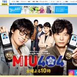 『MIU404』W主演の綾野剛と星野源、ドラマ見どころ&過去出演おすすめ作品をご紹介!