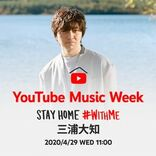 三浦大知、Blu-rayランキング1位を獲得したライブ映像を無料公開