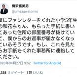 「素敵なお話ありがとうございます」「ホントは良い人」 小学生のファンに優しさを見せる梅沢富美男さんのツイートが話題