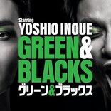 4年目突入記念!福田雄一×井上芳雄『グリーン&ブラックス』で「#みんなでグリブラを見よう」企画を実施