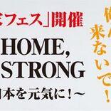 綾小路翔「家フェス」実行委員長に!鬼龍院翔、森山直太朗らが在宅パフォーマンスで日本を元気に