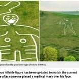 地上絵「サーン・アバスの巨人」の顔に何者かがマスクを描き足す(英)