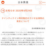 吉本興業がホームページ上で岡村隆史さんの謝罪文を掲載 SNSの反応は?